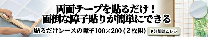 貼るだけレースの障子100×200(2枚組)