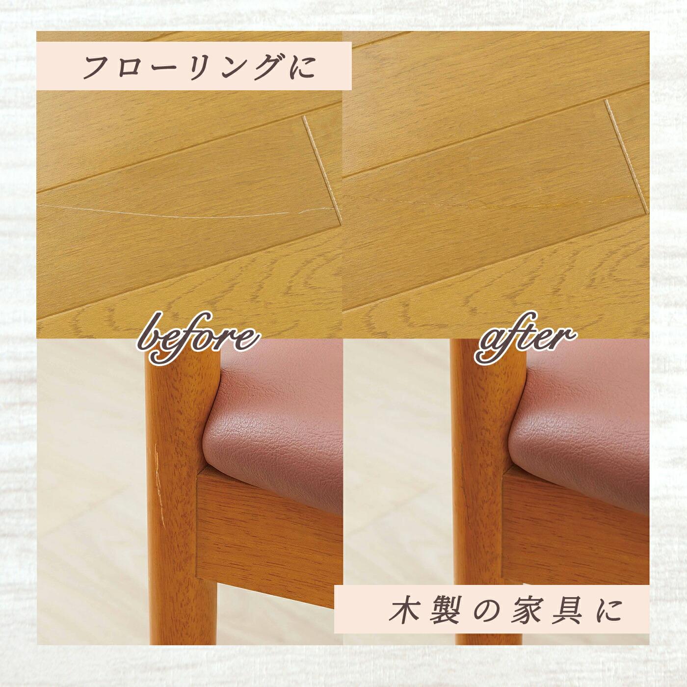 フローリングに。木製の家具に。