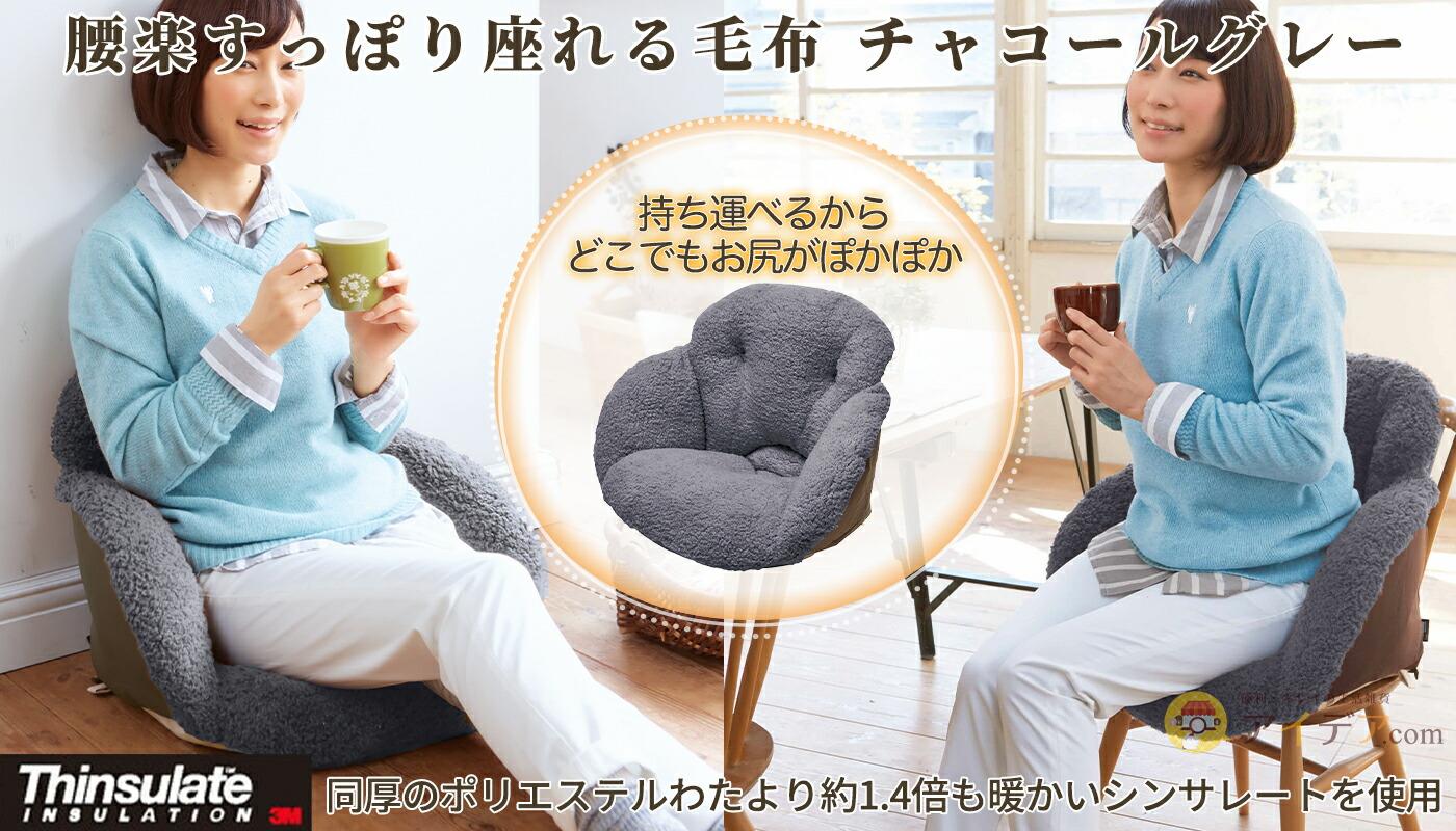 腰楽すっぽり座れる毛布 チャコールグレー[コジット]