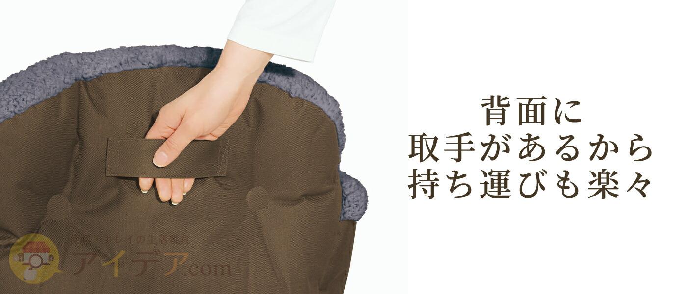 腰楽すっぽり座れる毛布 チャコールグレー:背面に取手があるから持ち運びも楽々