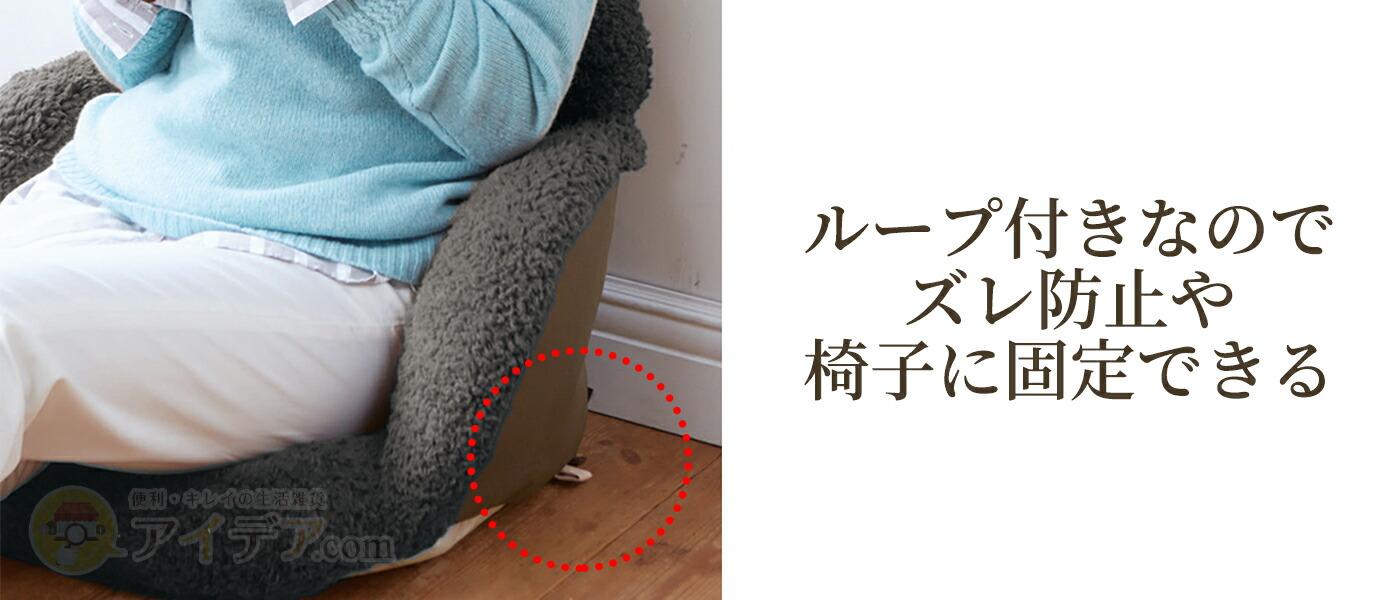 腰楽すっぽり座れる毛布 チャコールグレー:ループ付きなのでズレ防止や椅子に固定できる
