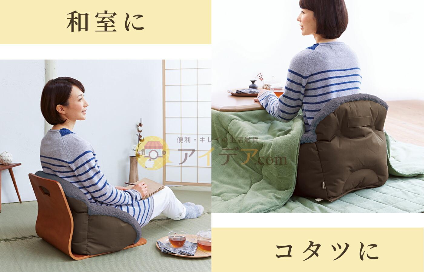 腰楽すっぽり座れる毛布 チャコールグレー:和室に・コタツに