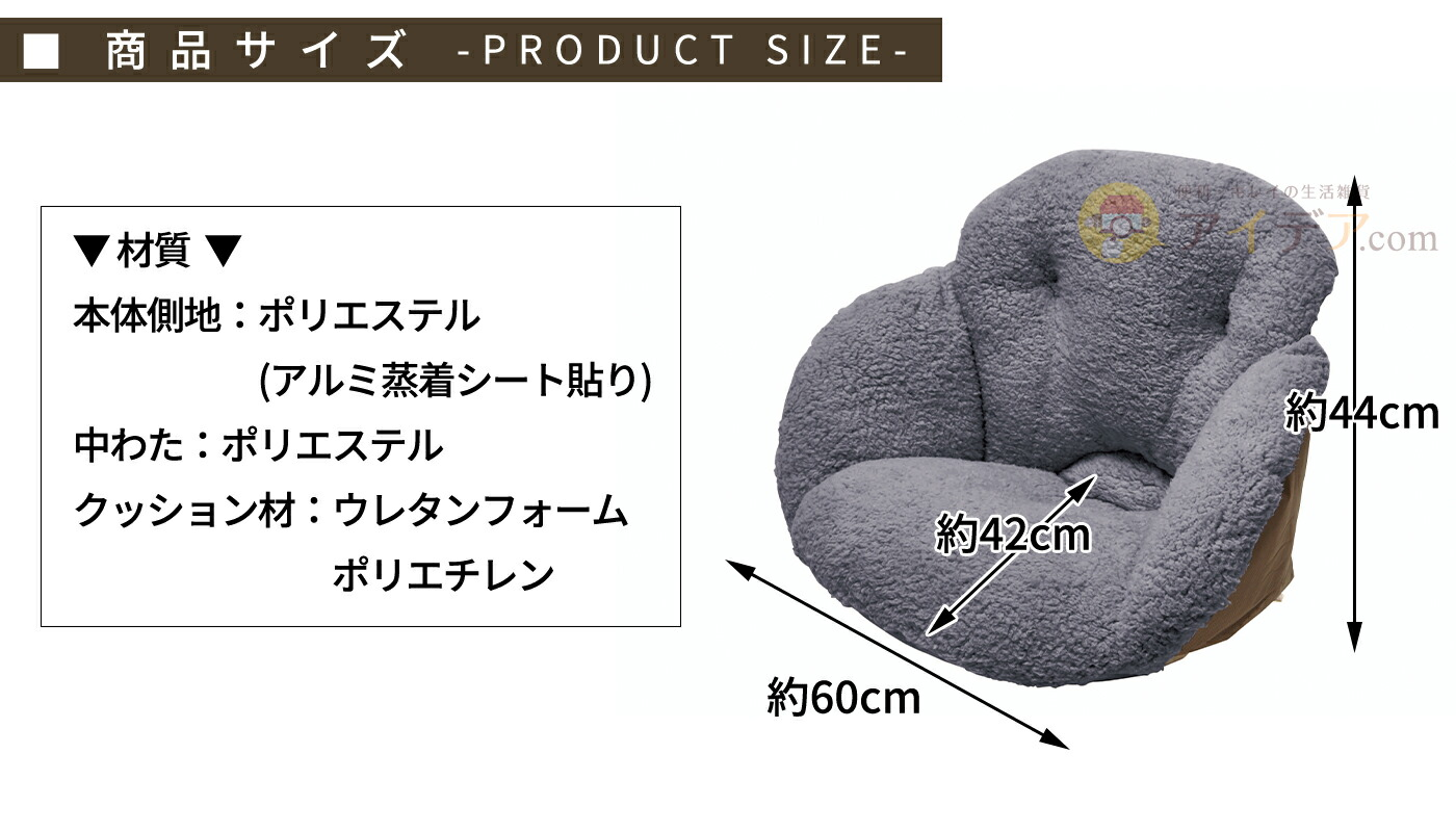 腰楽すっぽり座れる毛布 チャコールグレー:サイズ