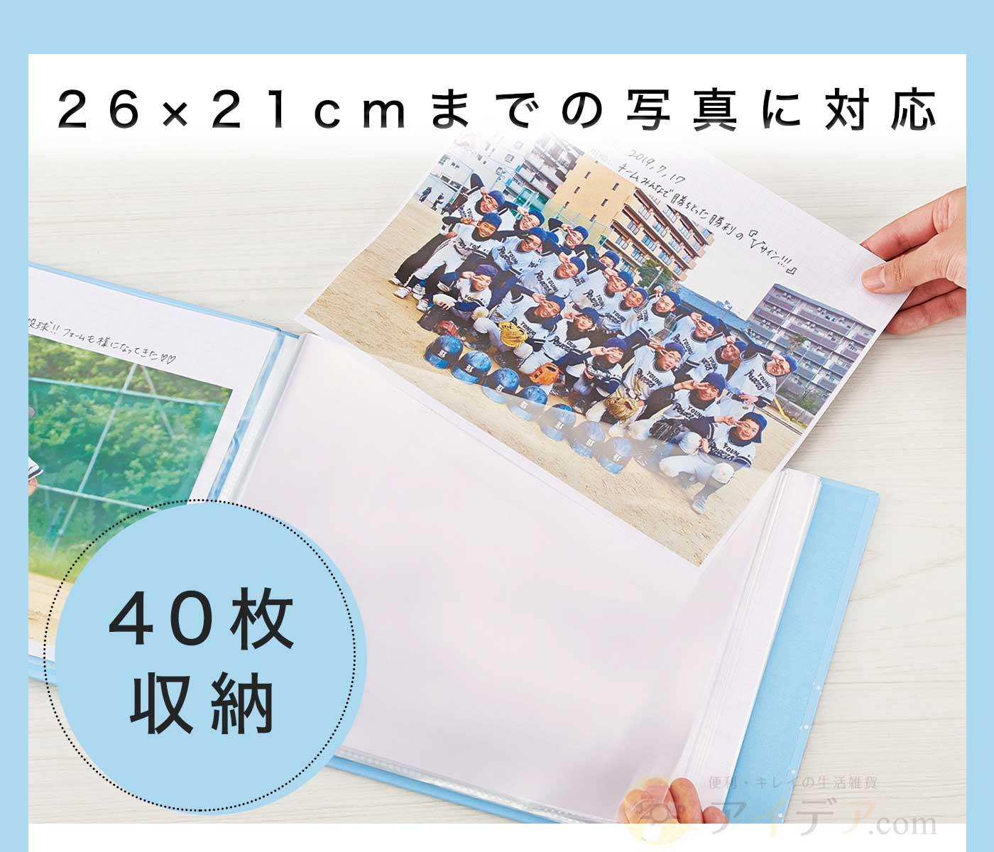 思い出の集合写真アルバム:26cm×21cmまでの写真に対応
