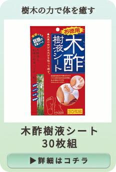 木酢樹液シート30枚組