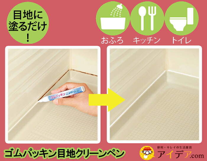 塗るだけ簡単!目地クリーンペン