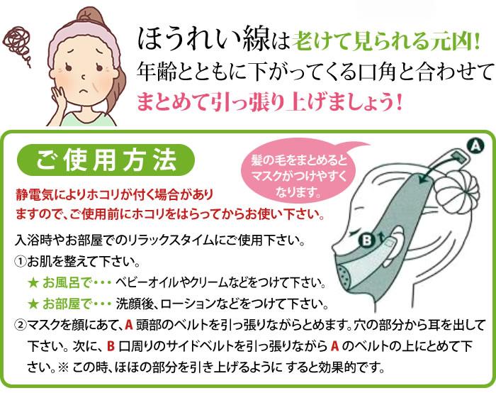 小顔補正ベルト(ほうれい線):ご使用方法