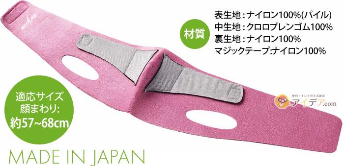 小顔補正ベルト(ほうれい線):サイズ・材質