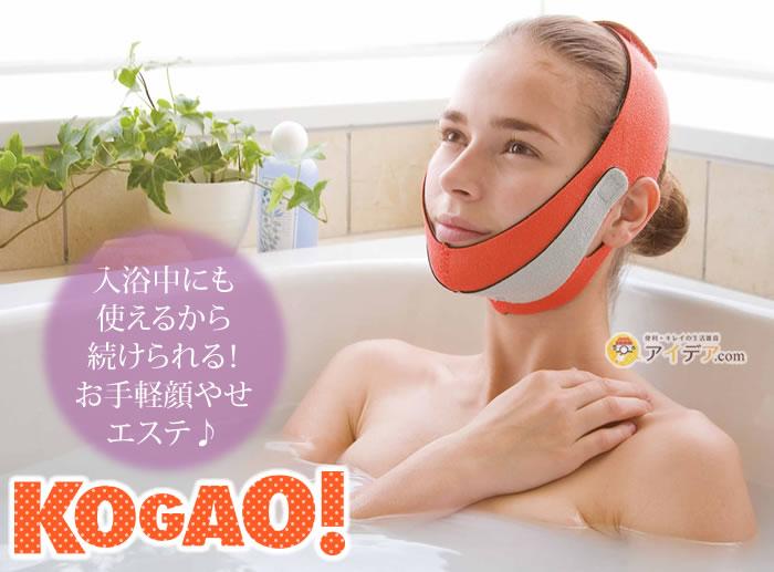 小顔補正ベルト(二重あご):入浴中にも使えるから続けられる!お手軽顔やせエステ♪