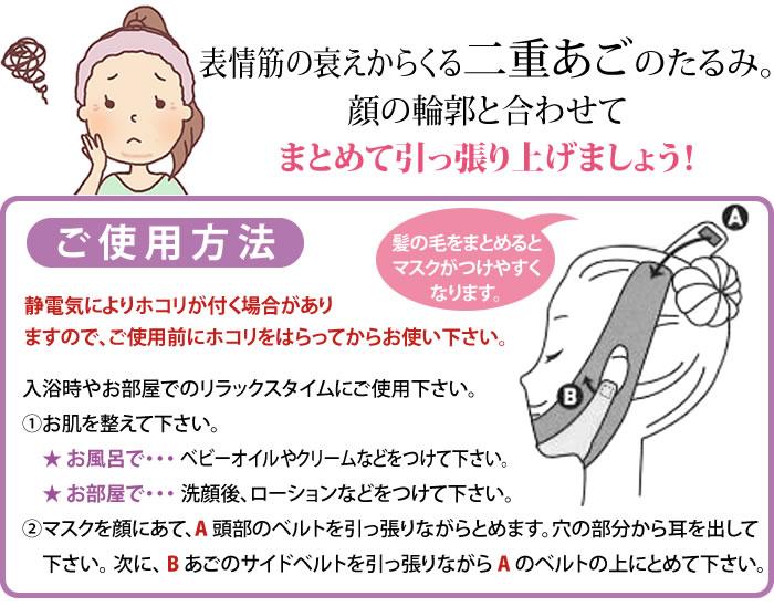 小顔補正ベルト(二重あご):使用方法