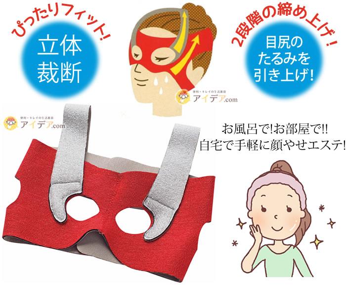小顔補正ベルト(目尻):ぴったりフィットの立体裁断に2段階の締め上げで目尻のたるみを引き上げ!