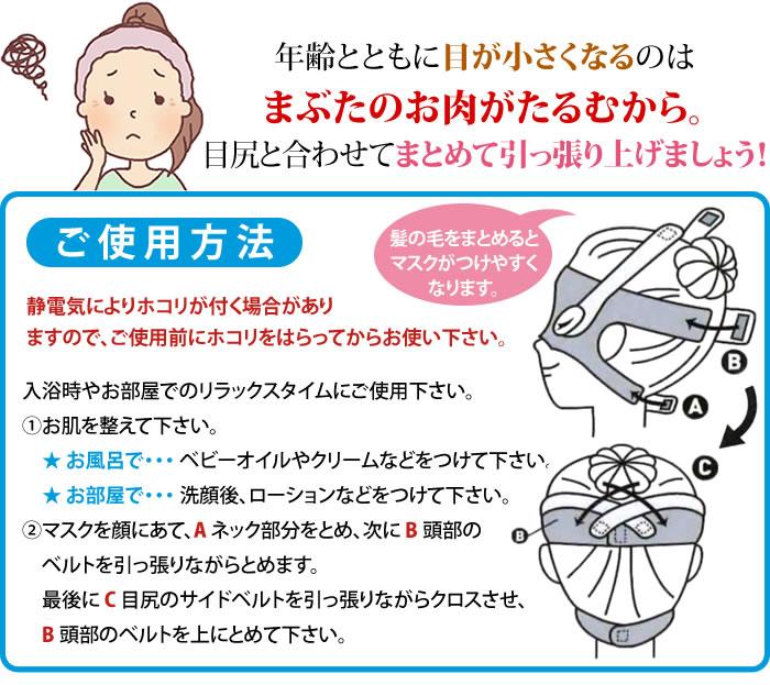 小顔補正ベルト(目尻):ご使用方法