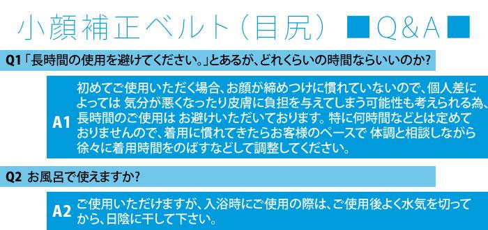小顔補正ベルト(目尻):Q&A