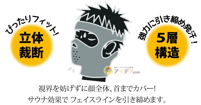 ゲルマニウム小顔サウナマスク:視界を妨げずに顔全体、首までカバー!サウナ効果でフェイスラインを引き締めます