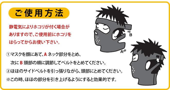 ゲルマニウム小顔サウナマスク:ご使用方法
