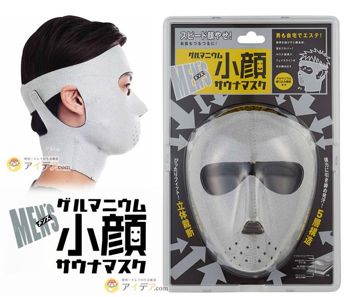 ゲルマニウム小顔サウナマスク:パッケージ