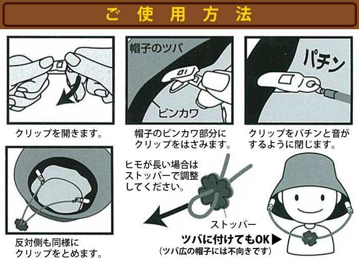 クリップ式帽子ヒモ[コジット]