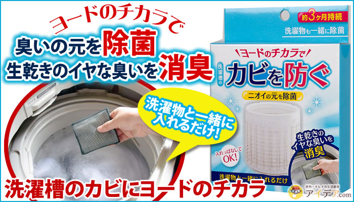 洗濯槽のカビにヨードのチカラ[コジット]