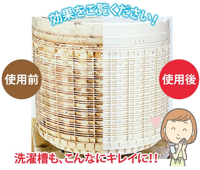 洗濯槽のカビにヨードのチカラ:使用前・使用後