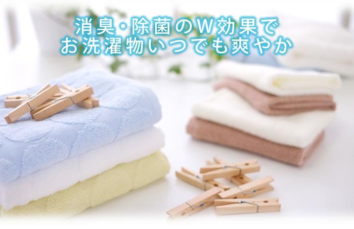 洗濯槽のカビにヨードのチカラ:消臭・除菌のW効果でお洗濯物つも爽やか