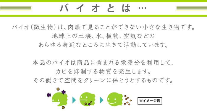 バイオゴミ箱の臭いに:バイオの力で臭い軽減
