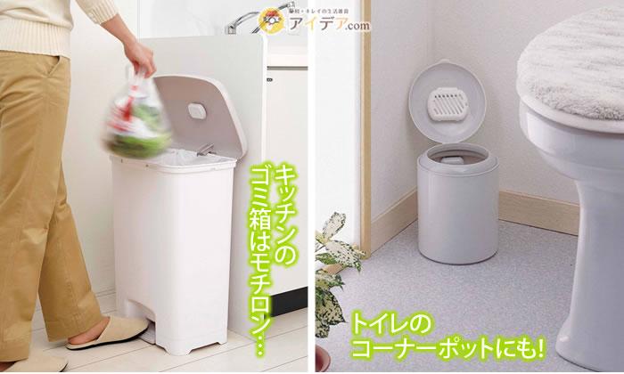 バイオゴミ箱の臭いに:ゴミ箱やトイレコーナーポットに
