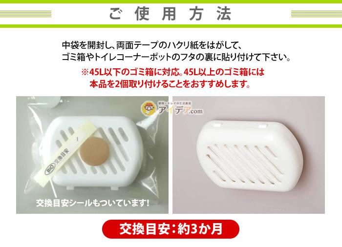 バイオゴミ箱の臭いに:ご使用方法