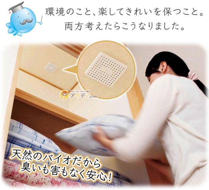 バイオ押入れのカビきれい:天然のバイオだから臭いも害もなく安心!