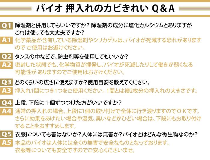 バイオ押入れのカビきれい:Q&A