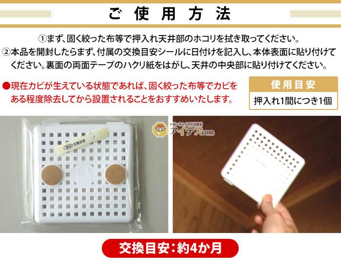 バイオ押入れのカビきれい:ご使用方法