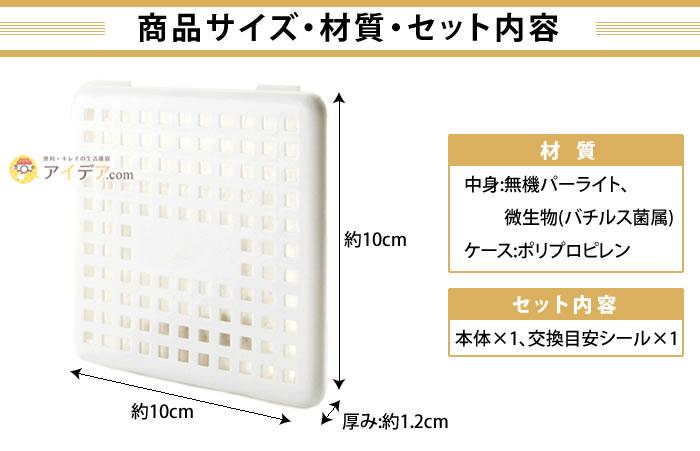バイオ押入れのカビきれい:サイズ