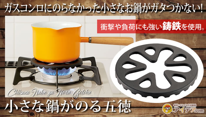小さな鍋がのる五徳[コジット]