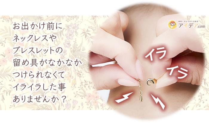華やかマグネット式留金具:留め具がなかなかつけられなくて、イライラした事ありませんか?
