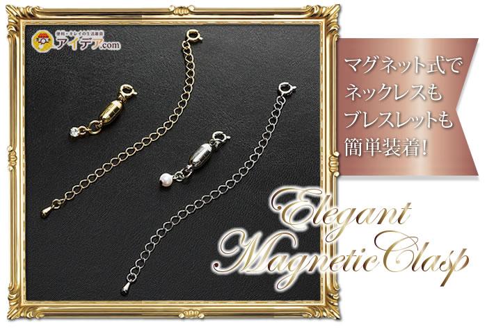 華やかマグネット式留金具:マグネット式で簡単装着