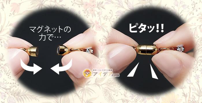 華やかマグネット式留金具:マグネットの力でピタッ!