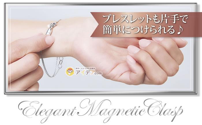 華やかマグネット式留金具:ブレスレットにも 片手で簡単につけられる
