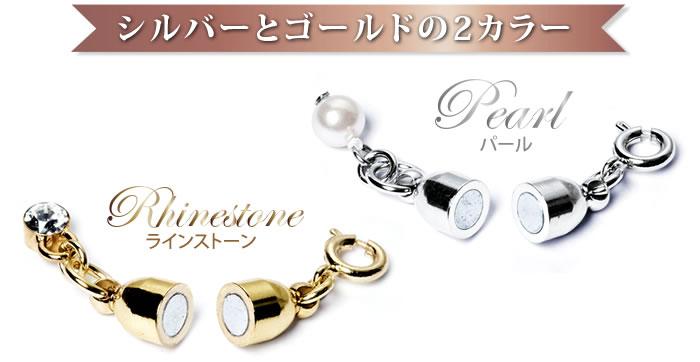 華やかマグネット式留金具:シルバーとゴールドの2カラー