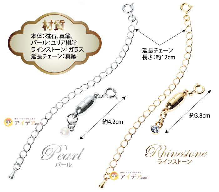 華やかマグネット式留金具:材質、サイズ