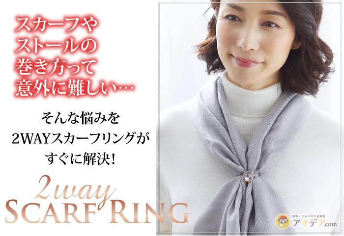 2wayスカーフリング パール:スカーフの巻き方のお悩み解決!