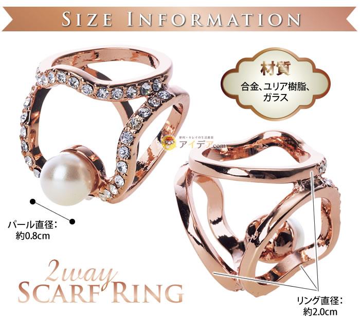 2wayスカーフリング パール:材質、サイズ