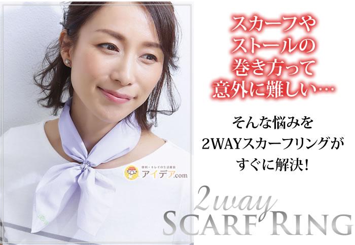 2wayスカーフリング ミニクローバー:スカーフの巻き方のお悩み解決!