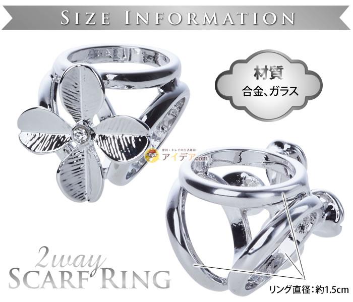 2wayスカーフリング ミニクローバー:材質、サイズ