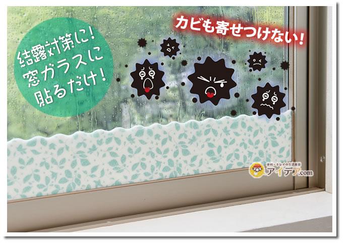 防カビ剤配合結露シート:結露対策に!窓ガラスに貼るだけ!
