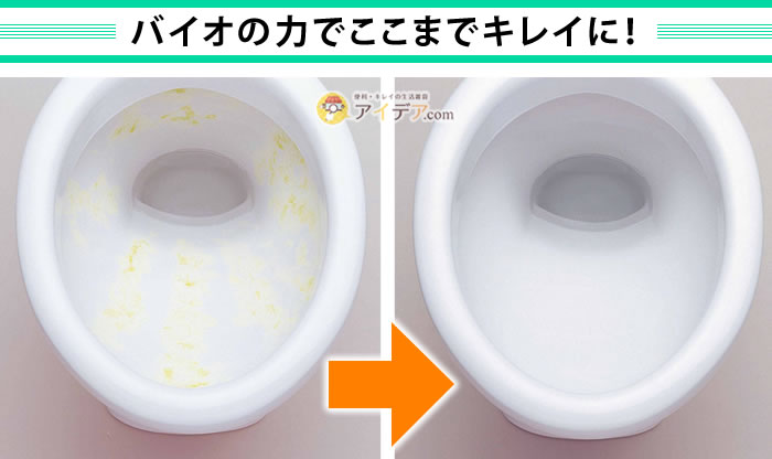 バイオ トイレのキバミ・臭いに:バイオの力でここまでキレイに!