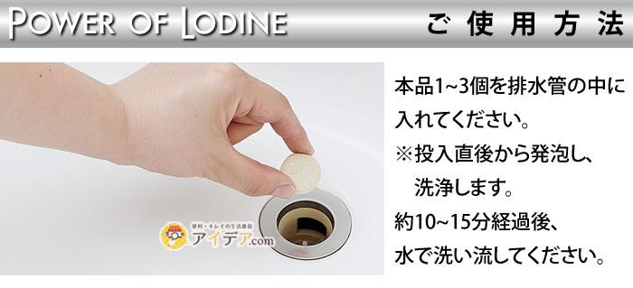 排水管のニオイにヨードのチカラ:ご使用方法