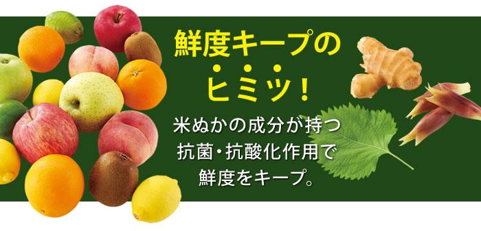 米ぬかの力鮮度保持袋:鮮度キープのヒミツ!米ぬかの成分が持つ抗菌・抗酸化作用で鮮度をキープ。