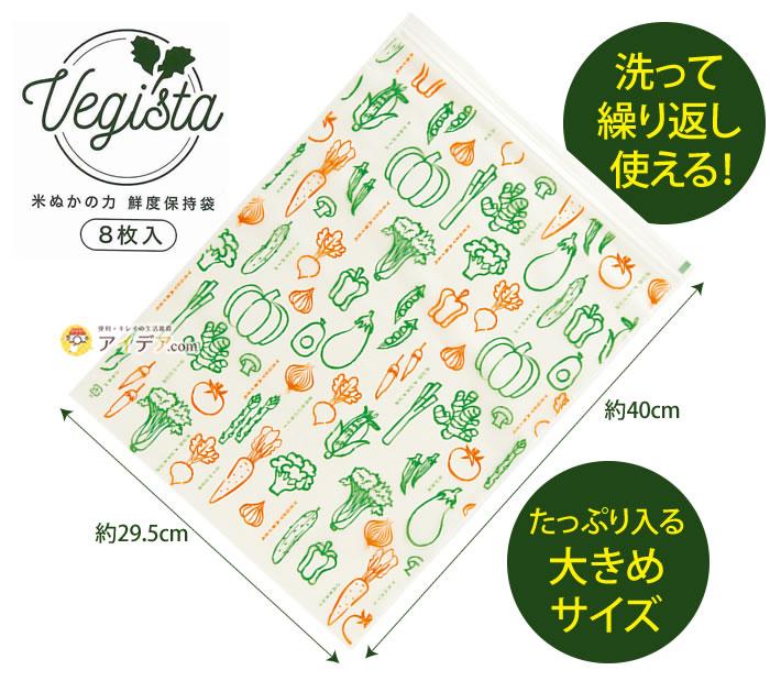 米ぬかの力鮮度保持袋:洗って繰り返し使える・たっぷり入る大きめサイズ