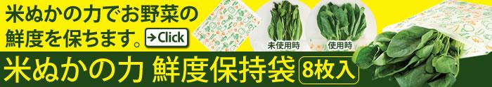 米ぬかの力鮮度保持袋(8枚入り)