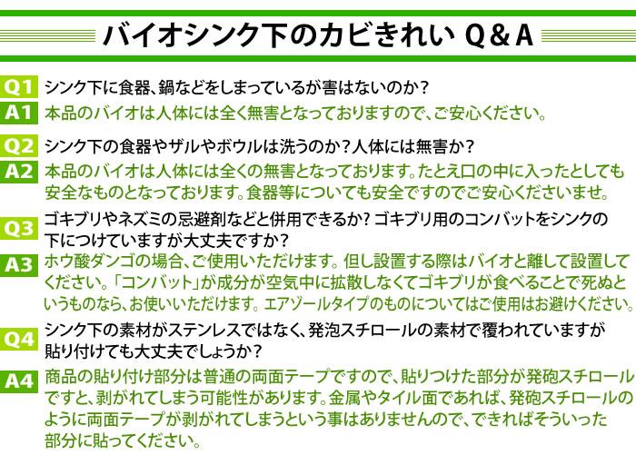 バイオシンク下のカビきれい:Q&A