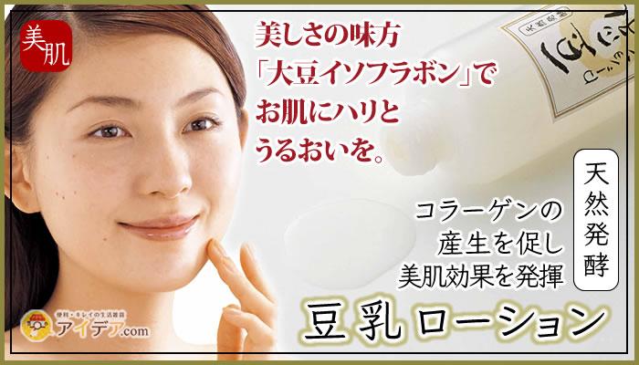 豆乳ローション[コジット]